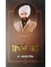 Bavre Bol - Dr Daljit Singh