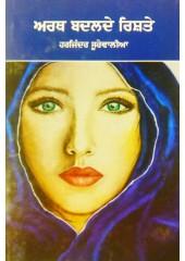 Arth Badalde Rishte - Stories by Harjinder Soorewalia