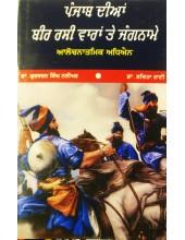Punjab Dian Bir Rasin Vaaran Te Jangname - Alochnatmic Adhyayan