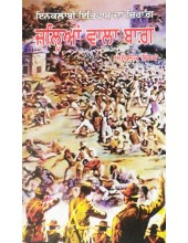 Jallianwala Bagh - Amolak Singh