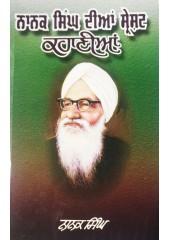 Nanak Singh Dian Shresht Kahanian - Nanak Singh