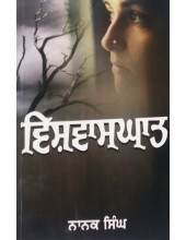 Vishwasghat - Collection of Short Stories by Nanak Singh
