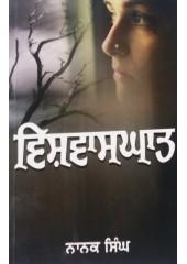 Vishwasghat - Collection of Short Stories by Nanak Singh