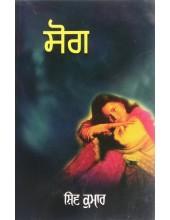 Sog - Poetry By Shiv Kumar Batalvi