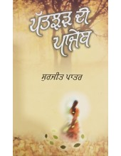Patjhar Di Paazeb - A Collection of Ghazals by Surjit Patar