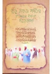 Guru Nanak Sahib Da Arab Deshan Da Safarnama - Dr Jasbir Singh Sarna