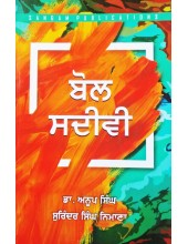 Bol Sadivi - Book by Dr. Anoop Singh and Surinder Singh Nimana