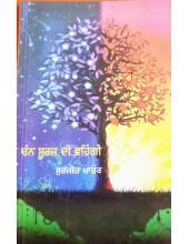 Chann Sooraj Di Vehangi - Book By Surjit Paatar