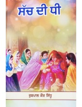 Sach Di Dhee - Novel by Rashpal Kaur Sidhu