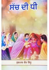 Sach Di Dhee - Novel by Rashpal Kaur Sidhu