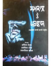Samkal Te Parvas - Amriki Punjabi Kahani Sangraih