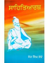 Sahitiarth - Sant Singh Sekhon