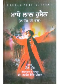 Madho Lal Hussain - Lahore Di Veil - Book by Nain Sukh - Translated by Harbans Singh Dhiman
