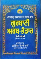 Gurbani Arth Bhandar  -  Adi Sri Guru Granth Sahib Ji Da Sampradai Steek By Sant Hari Singh Randhawe Wale - Set of 12 Vols in Punjabi