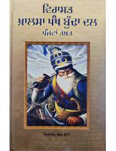 Virasat Khalsa Panth Budha Dal - Panjvan Takht