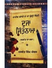 Dooja Jittnama - Sarbat da Bhala - Rajiv Gandhi De Na Khulli Chithi - By Jaswant Singh Kanwal