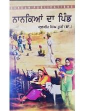 Nankian Da Pind - Book by Kulbir Singh Suri