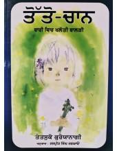 Totto Chan - A Japanese Autobiographical Novel by Tetsuko Kuroyanagi - Punjabi Translation by Jaspreet Singh Jagraon