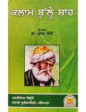 Kalam Bulleh Shah - By Pritam Saini