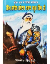 Singh Sahib Jathedar Nawab Kapoor Singh Ji - ( Budha Dal De Teesre Jathedar ) - Book By Diljit Singh Bedi