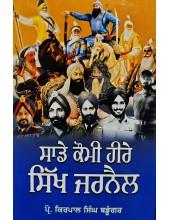 Sade Kaumi Heere Sikh Jarnail - Professor Kirpal Singh Bandugar
