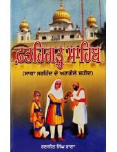 Fatehgarh Sahib - Saka Sarhand De Angaule Shaheed - Book by Ranjit Singh Rana