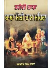 Shaheedi Gatha Baba Moti Ram Mehra - Book by Ranjit Singh Rana