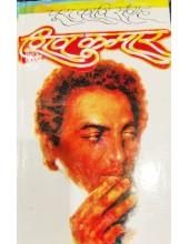 Shiv Kumar Poora Kaav Sangraih in Hindi