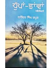 Dhuppan - Chhavan - Narinder Singh Kapoor Svai - Jeevani - Autobiography of Narinder Singh Kapoor in Punjabi