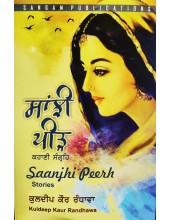 Saanjhi Peer -  Collection of Stories by Kuldeep Kaur Randhawa