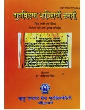 Gurbilas Patshahi Dasmi - Krit Bhai Sukha Singh - Sampadan Ate Path Moolak Adhyayan - Edited by Manvinder Singh