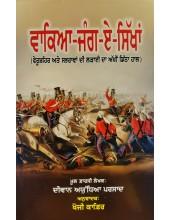 Vakia Jange Sikhan - Feru Shahair Te Sabhrava Di Larai  Da Akhi Ditha Hall - By Khoji Kafir ( Mool Farsi Lekhak Deewan Ayudhia Prasad )