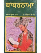 Babarnama - By Babar Zaheerudin Mohammad - Translation by Swaranjit Kaur Sammi