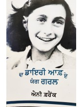 The Diary Of A Young Girl - Anne Frank - Punjabi Translation