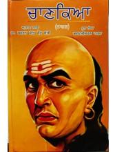 Chanakya - Novel by Bhagwati Charan Verma - Translation by Swaranjit Kaur Sami