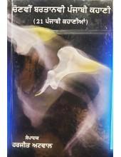 Chonvi Bartanvi  Punjabi Kahani - 21 Punjabi Kahanian - by Harjit Atwal