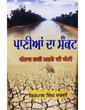Panian Da Sankat - Punjab Lai Khatre Di Ghanti - Kirpal Singh Dardi