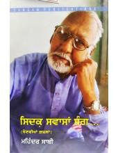 Sidak Swasan Sang - Chonvian Gazlan - By Mahinder Sathi