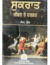 Sukraat - Jeevan Te Darshan - Book by N Kaur