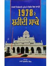 1978 De Shaheedi Saake (Nakli Nirankari Prapanch De Virodh Vich Vapre)  - Book by Bhai Gurdeep Singh