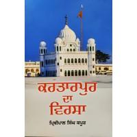 Kartarpur Da Virsa - Book by Prithipal Singh Kapoor