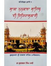 Saka Nankana Sahib Di Itihaskari - By Dr Gurbachan Singh Mavi