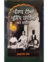 Punjab Dian Prasidh Baiyan Ate Saazinde - Book by Balbir Singh Kanwal