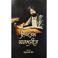 Likhtam Karamjit - Edited by Pritpal Kaur