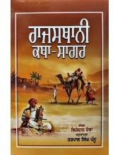 Rajasthani Katha Sagar - By Harpal Singh Pannu