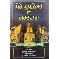 Mere Supnian Da Gurdwara - BY Surinder Singh Kandhari - Translated by Hardev Singh Virk