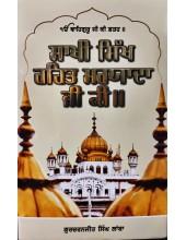 Sakhi Sikh Rehat Maryada Ji Ki - Book by Gurcharanjit Singh Lamba