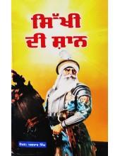 Sikhi Di Shaan - Book by Avtar Singh