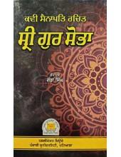 Kavi Sainapat Rachit  Sri Gur Sobha - Edited  By Ganda Singh