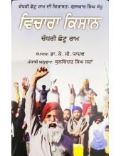 Vichara Kisan  - By Chaudhari Chhotu Ram - Punjabi Translation by Kulwinder Singh Sran